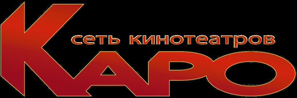 «КАРО» первой из российских киносетей внедрила единую электронную систему прохода в кинозалы
