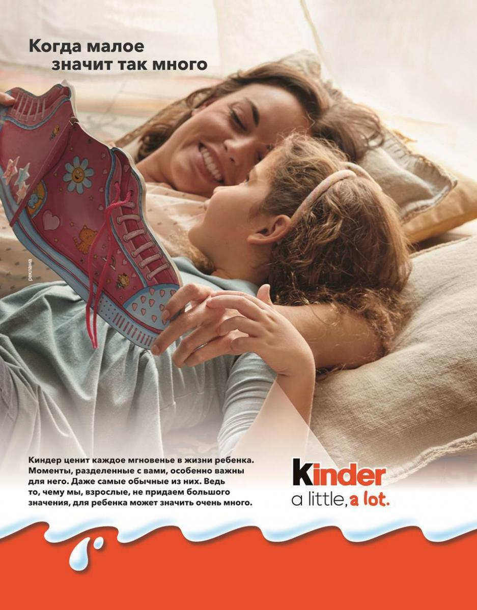«Kinder® - A Little A Lot» - «Когда малое значит так много»