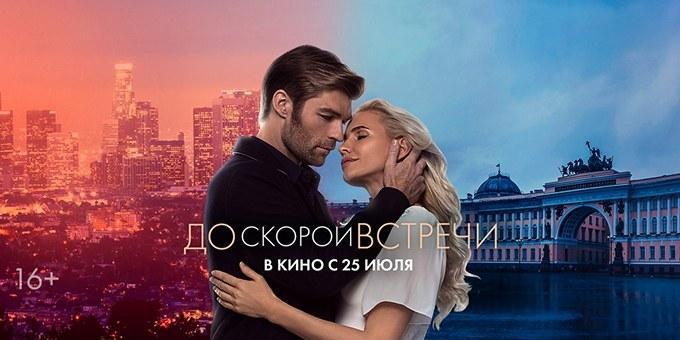 Звезды «Спартака» и «Криминального чтива» презентуют фильм в России