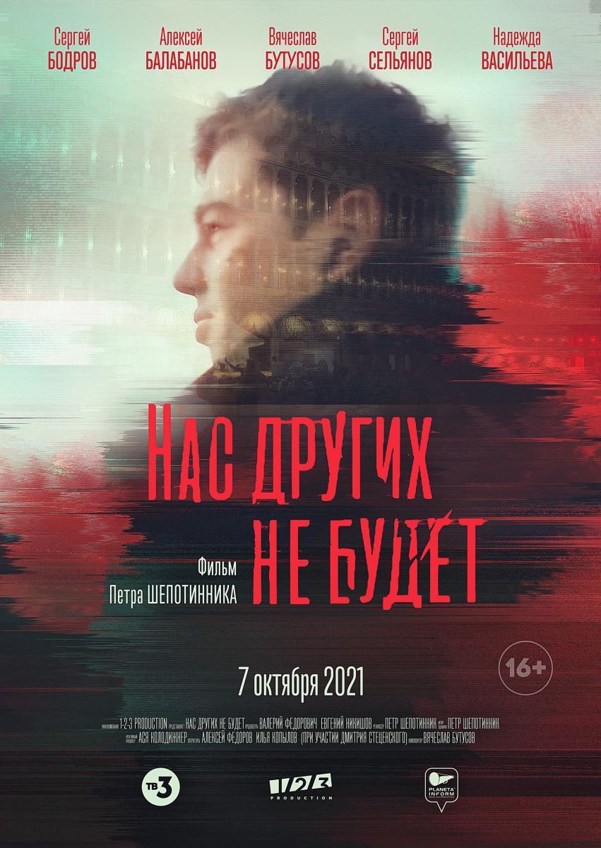 Фильм о Сергее Бодрове – младшем «Нас других не будет» выйдет в российский прокат 7 октября