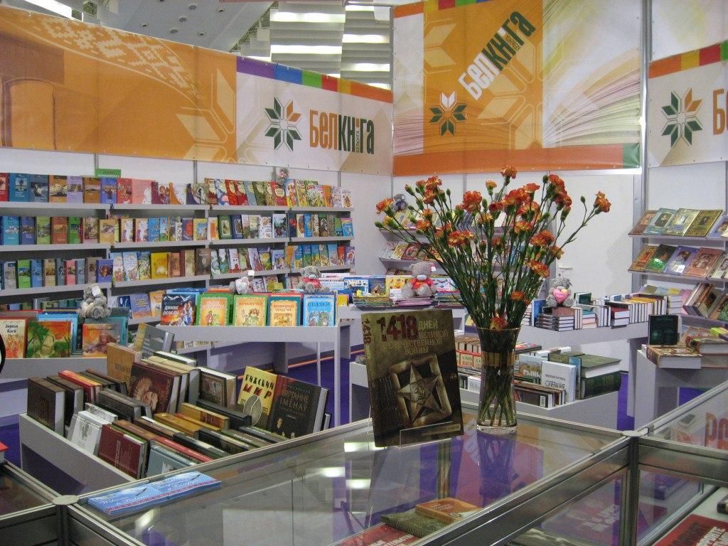 Две книги о великих людях Белоруссии представят на книжной выставке в Минске