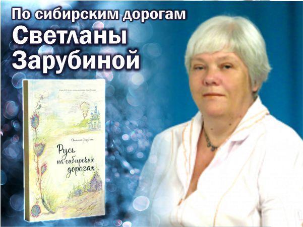 «Русь на сибирских дорогах»