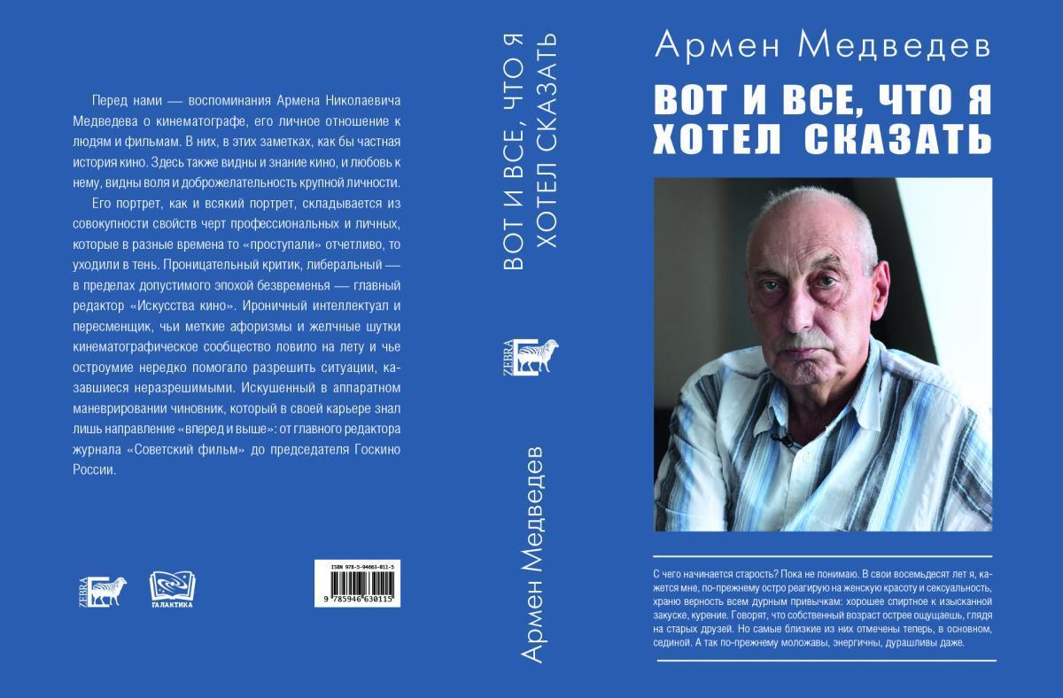Презентация книги Армена Медведева «ВОТ И ВСЕ, ЧТО Я ХОТЕЛ СКАЗАТЬ»