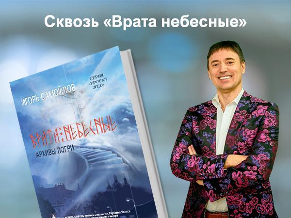 Вышла книга Игоря Самойлова «Врата небесные»