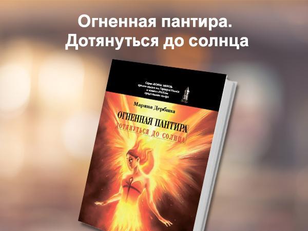 "Вышла книга ""Огненная пантера. Дотянуться до Солнца"""