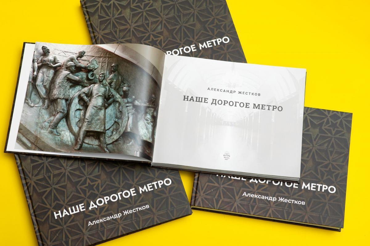 ВДНХ приглашает на презентацию книги «Наше дорогое метро»