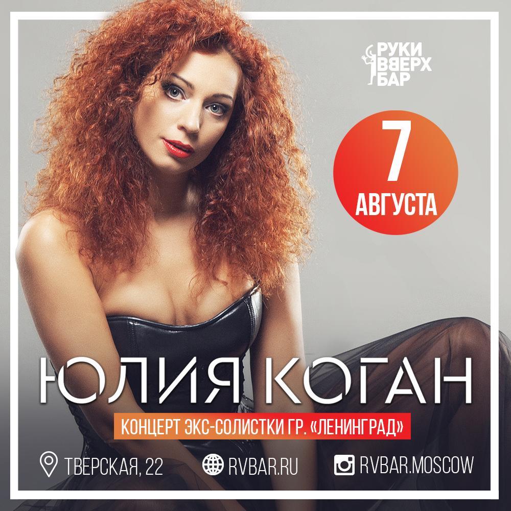«Огонь-баба» Юлия Коган выступит в «Руки Вверх!»