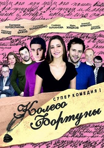 «Колесо фортуны» скоро промчится на театральной сцене