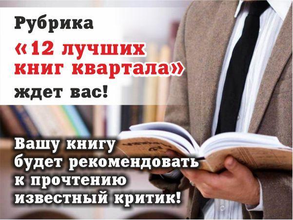 """Журнал """"Российский колокол"""" запускает рубрику """"12 лучших книг квартала"""""""