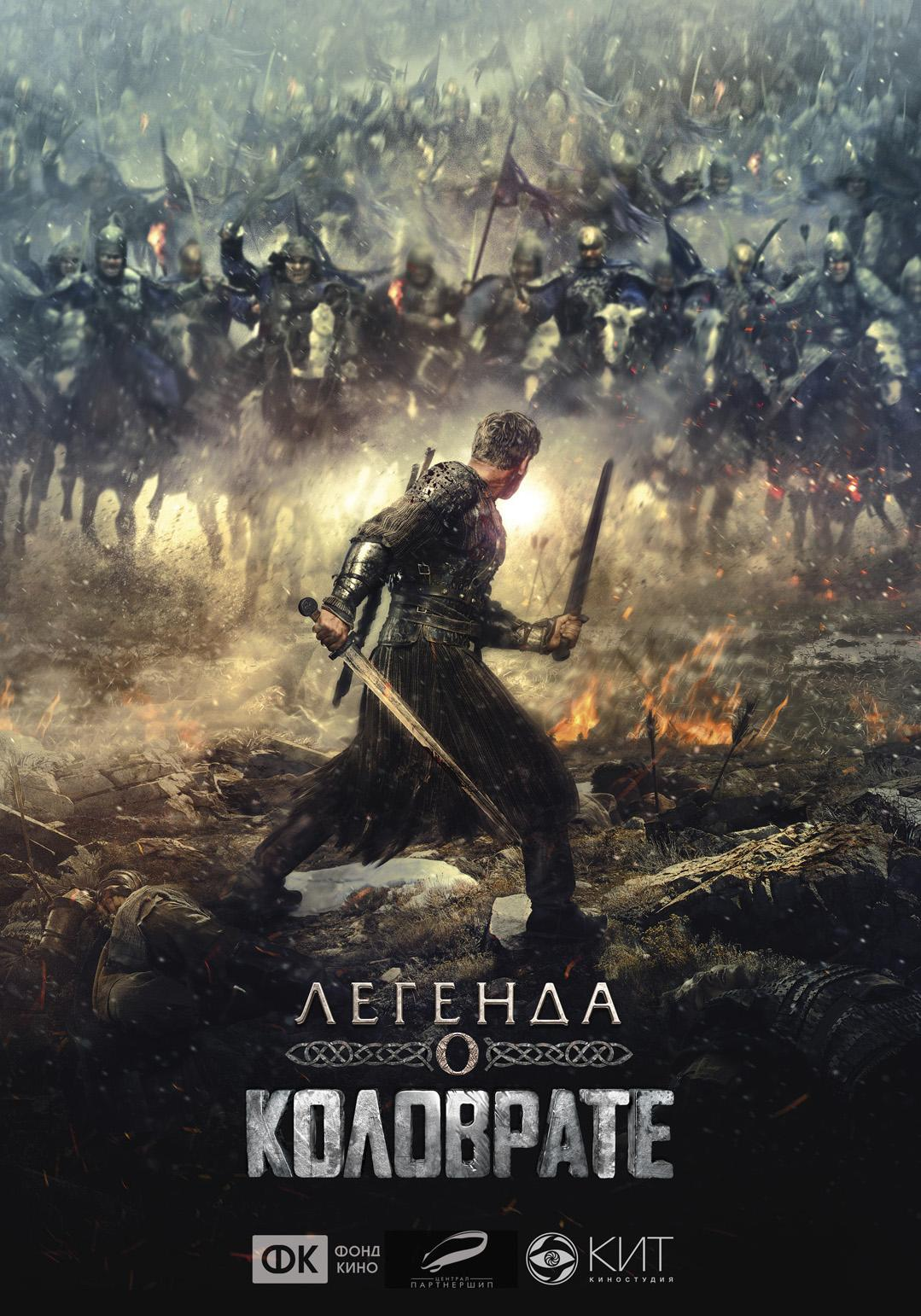 Тизер-постер фильма «ЛЕГЕНДА О КОЛОВРАТЕ»