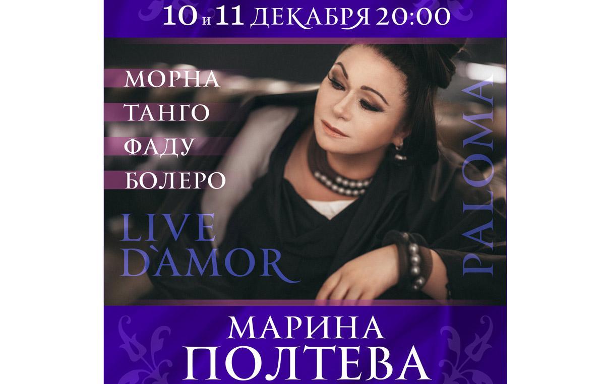 Марина Полтева (PALOMA) в новой программе «LIVE D`AMOR»