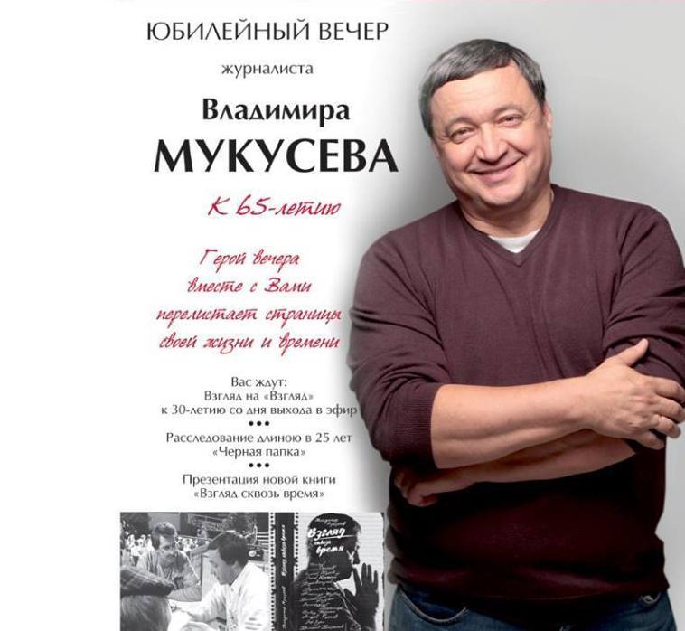 В ЦДРИ пройдет юбилейный вечер Владимира Мукусева