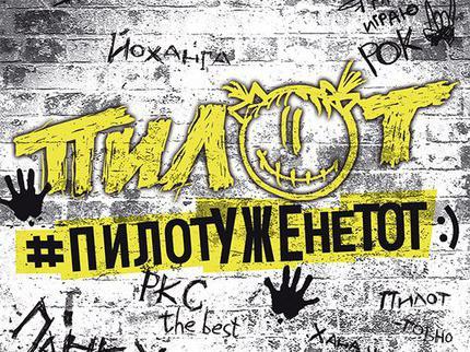 Группа ПилОт задаст жару в столице!