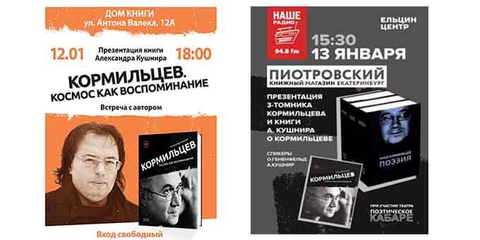 Книгу о Кормильцеве дважды презентуют на родине поэта