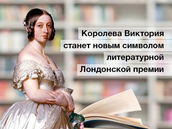 Королева Виктория станет новым символом Лондонской литературной премии