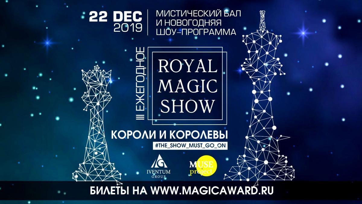 Ежегодное Royal Magic Show в 3-ий раз собирает гостей накануне Нового года