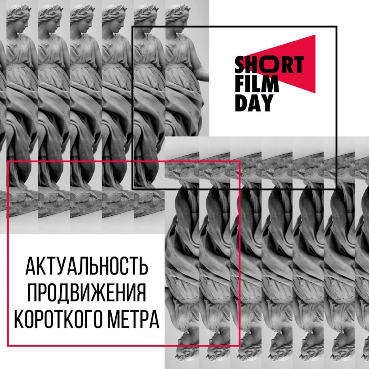 Институт Современного Искусства на всероссийской акции «День короткометражного кино 2020»