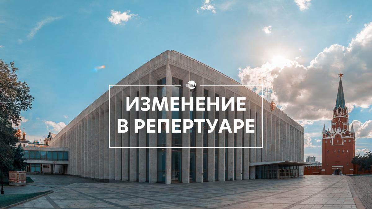 Дирекция Государственного Кремлёвского Дворца объявила об изменениях в репертуаре