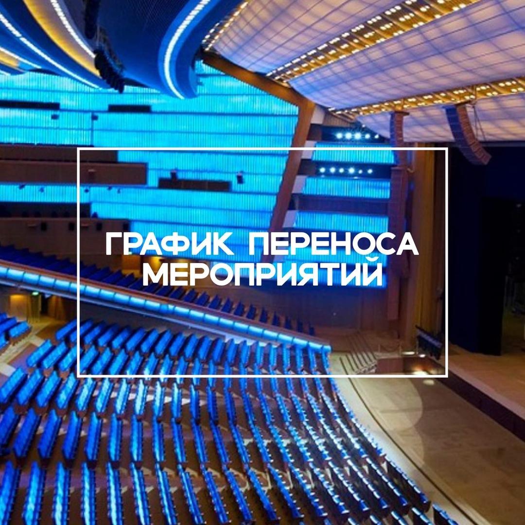 Государственный Кремлёвский дворец опубликовал новые даты для части мероприятий, перенесённых из-за карантина