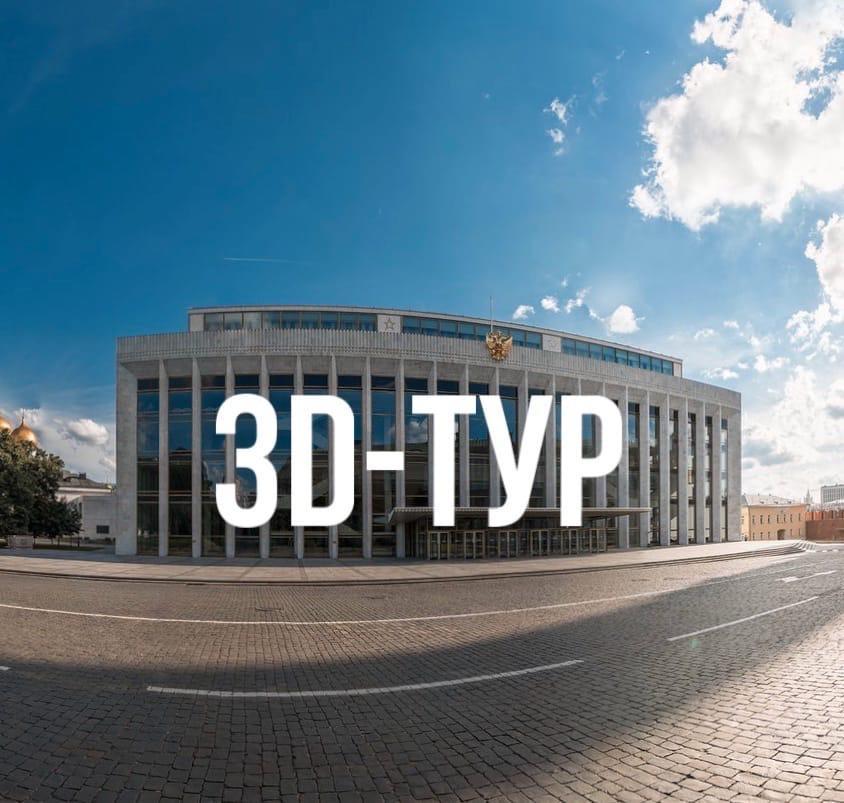 Виртуальное путешествие по лабиринтам Кремлёвского дворца