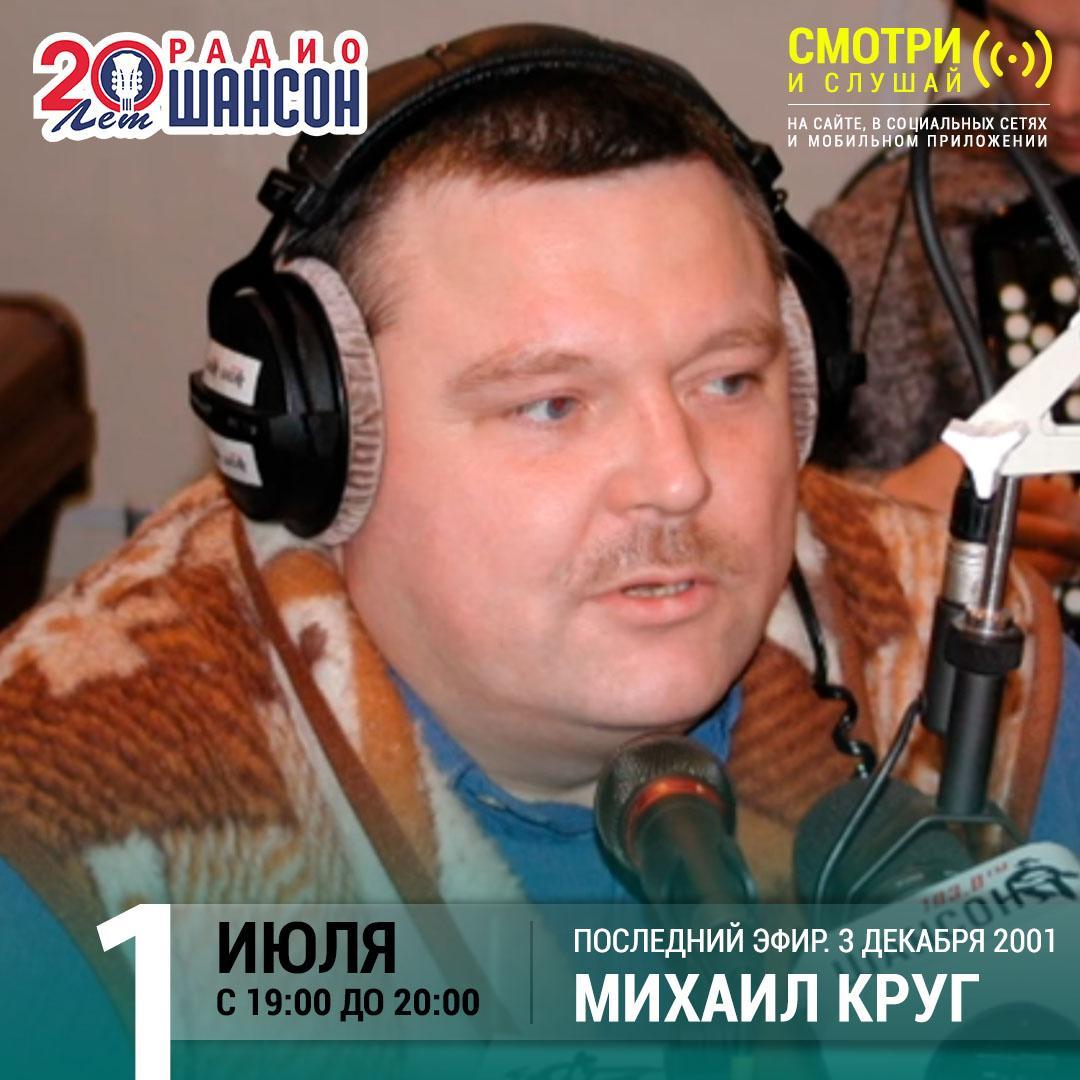 Последний эфир Михаила Круга на Радио Шансон в День памяти легендарного автора-исполнителя