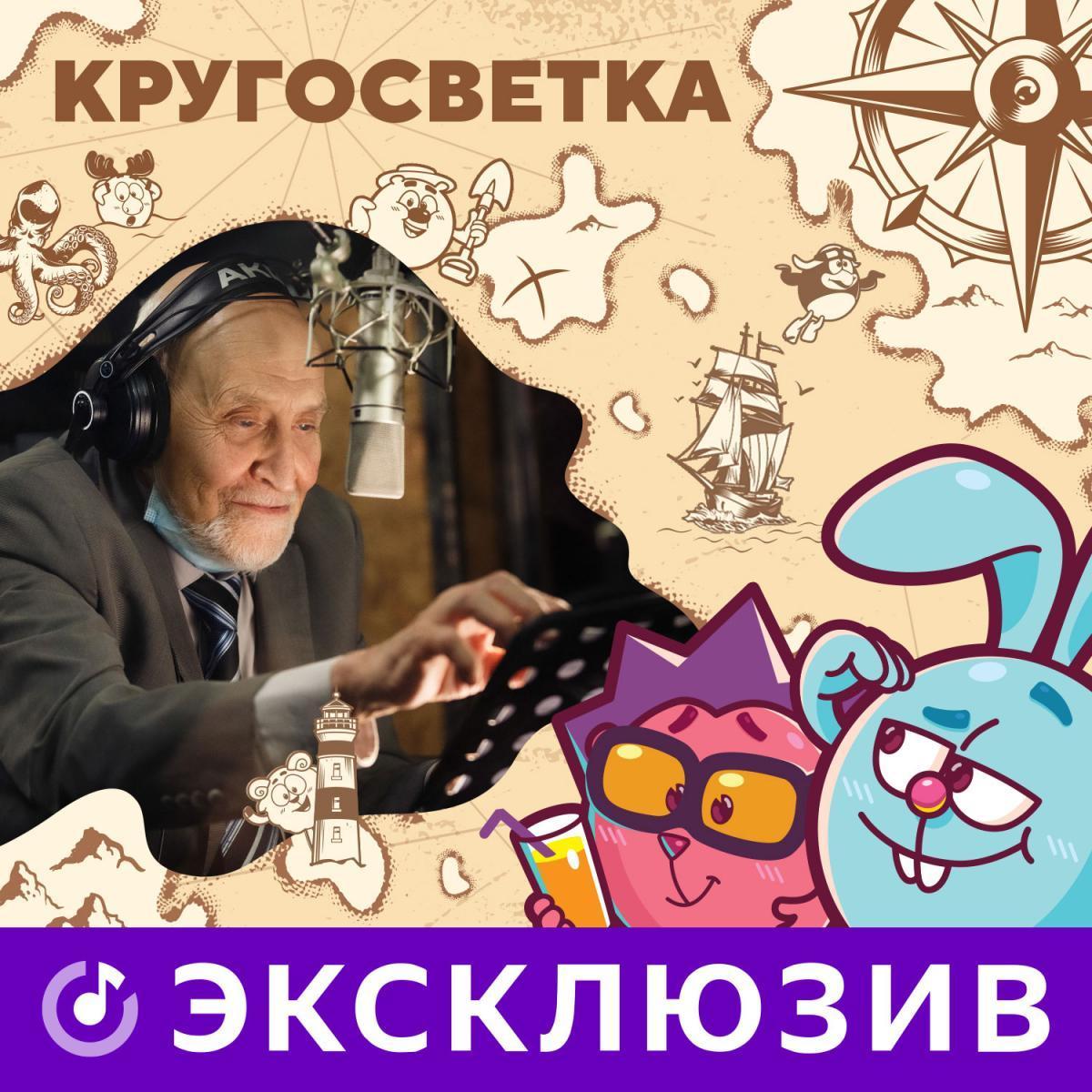 Николай Дроздов и Евгения Тимонова в новых подкастах со Смешариками