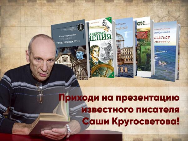 Центральном доме литераторов пройдет презентация Саши Кругосветова