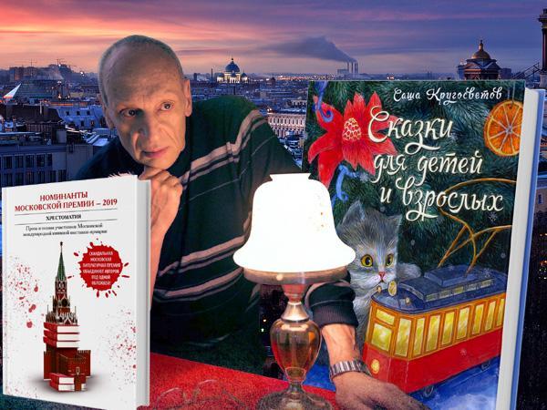 """Вышла книга Саши Кругосветова """"Сказки для детей и взрослых"""""""