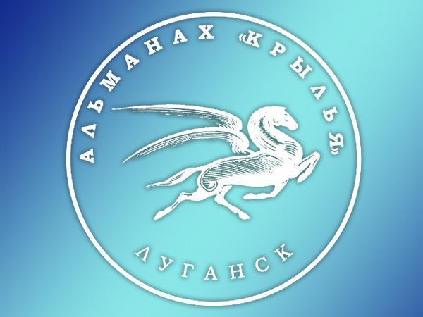 "В Луганске пройдет презентация альманаха ""Крылья"