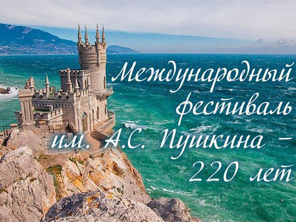 Объявлены члены жюри литературного фестиваля в честь 220-летия Пушкина