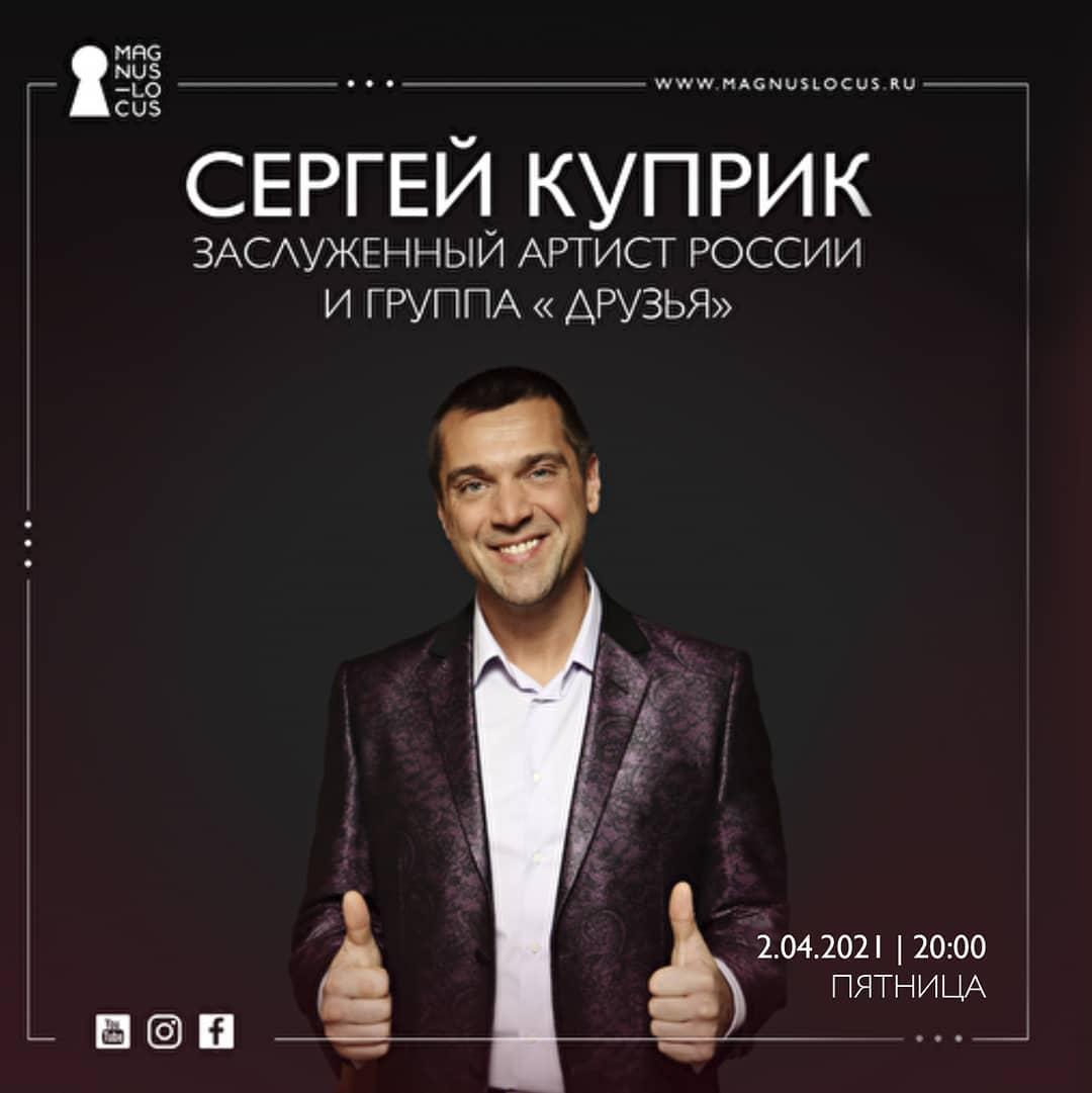Сольный концерт Заслуженного артиста России и Украины Сергея Куприка в Москве!