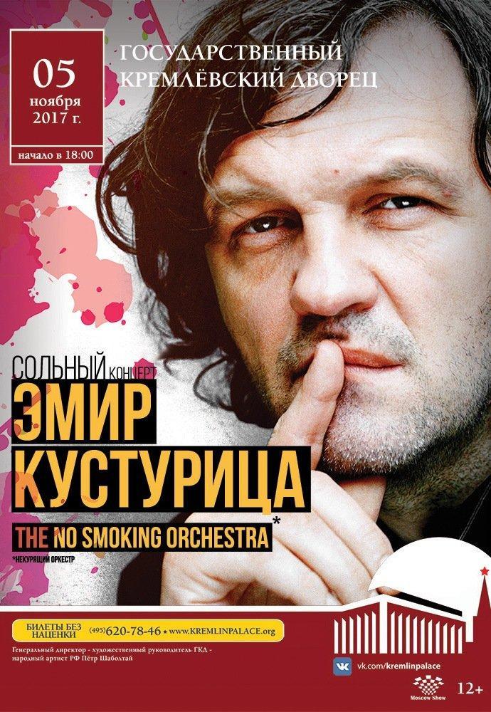 Эмир Кустурица даст большой сольный концерт в Кремле