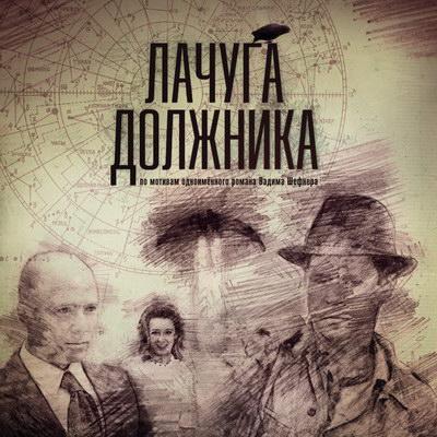 Павел Деревянко и Евгений Стычкин отправляются в прошлое и будущее в «Лачуге должника»