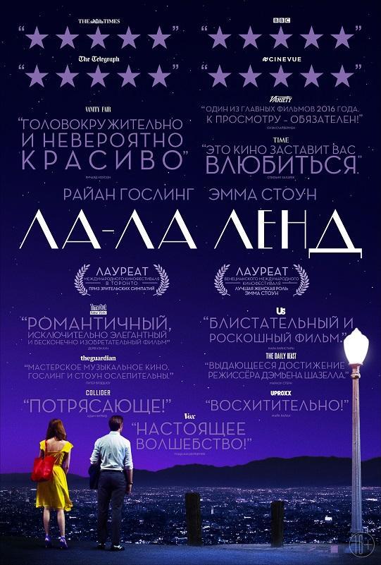 Фильм «Ла-Ла Ленд»: постер и новая дата выхода в прокат!