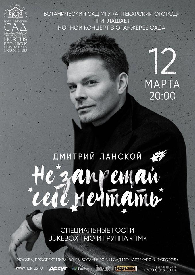 Дмитрий Ланской представит новую концертную программу «Не запрещай себе мечтать»