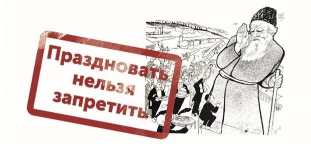 Юбилейные мероприятия к 190-летию Льва Николаевича Толстого