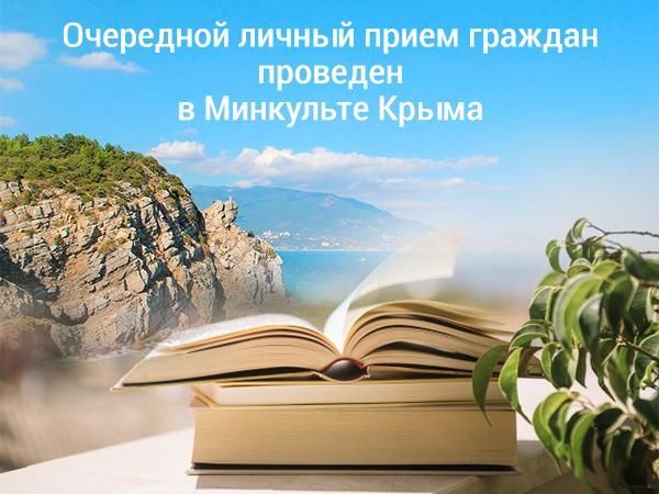 Интернациональный союз писателей принял участие в приеме граждан в Министерстве культуры Крыма