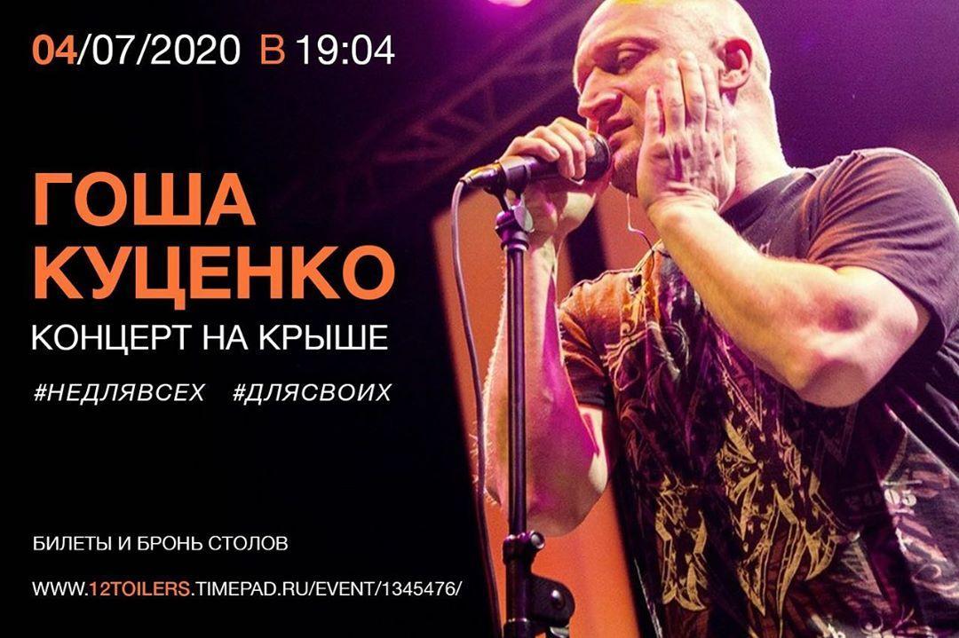 Концерт Гоши Куценко #НеДляВсех!