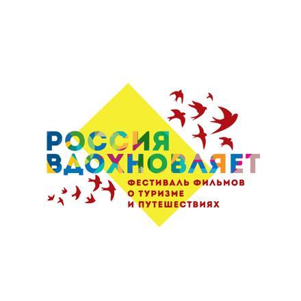 Финалисты конкурсной программы фестиваля «Россия вдохновляет!»