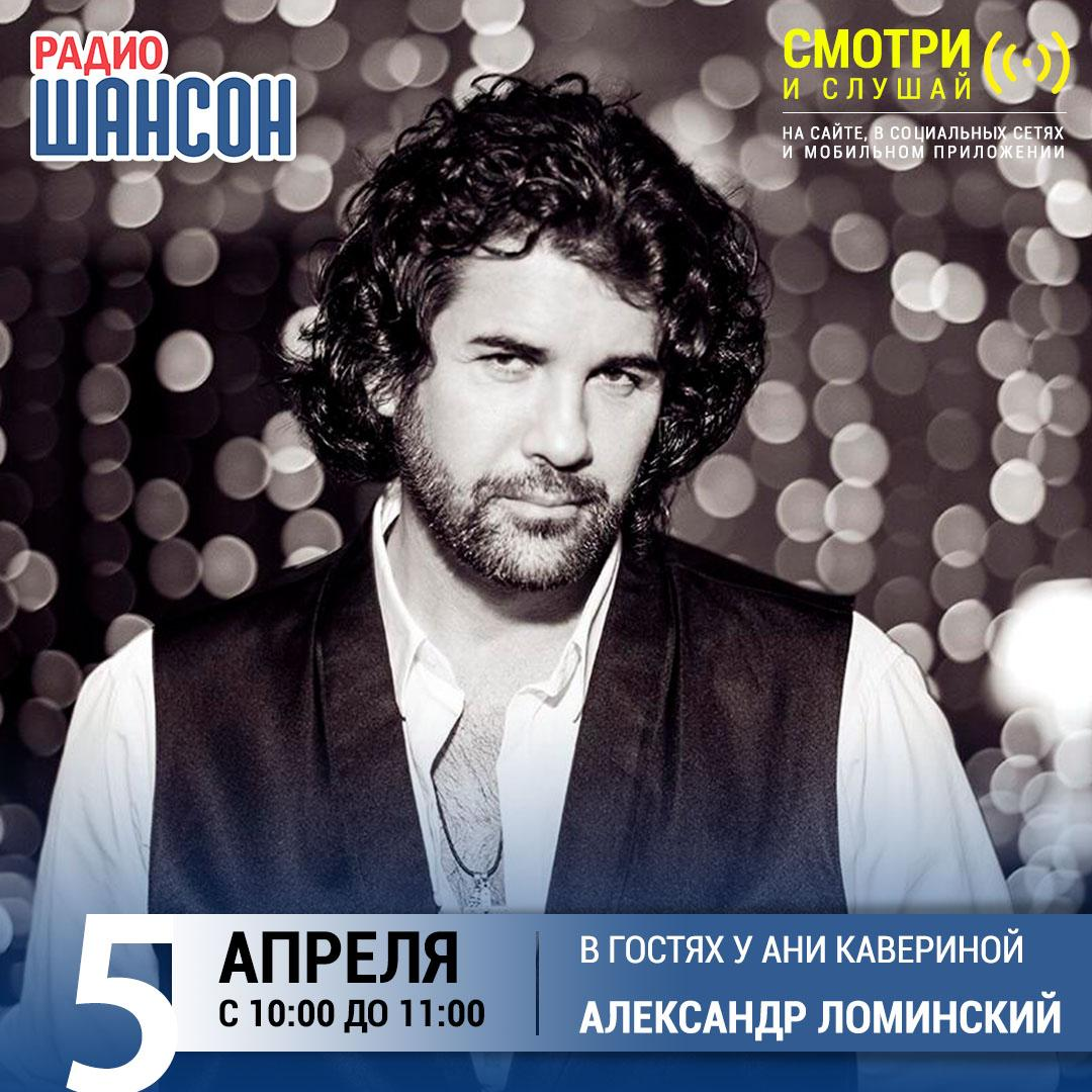 Александр Ломинский в «Звёздном завтраке» на «Радио Шансон»