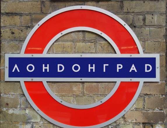 «Лонdонграd»: между Лондоном и Москвой