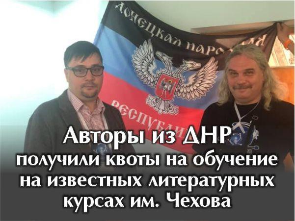 Авторы ДНР получили квоты для обучения на известных литературных курсах имени Чехова