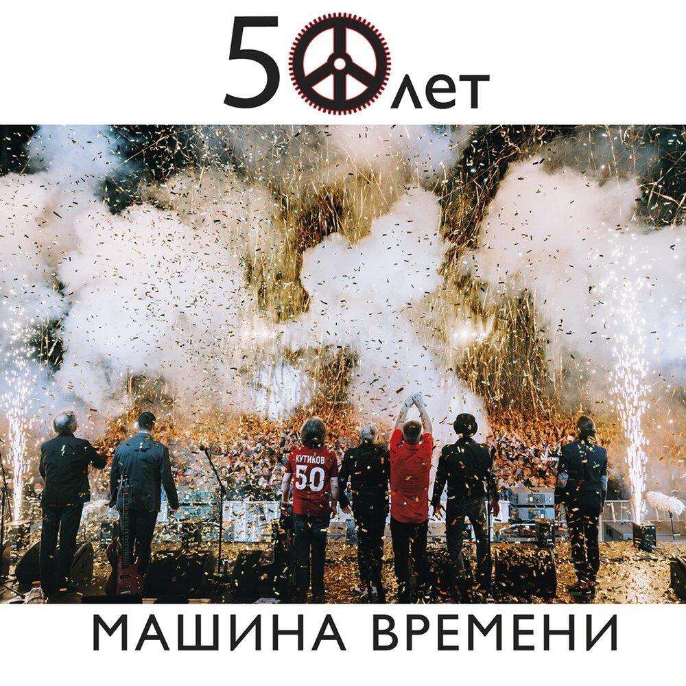 «Машина времени» выпустила аудиоверсию юбилейного концерта