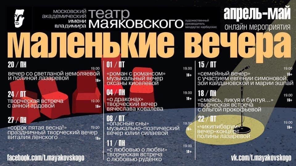 Театр Маяковского приглашает своих зрителей на «Маленькие вечера»