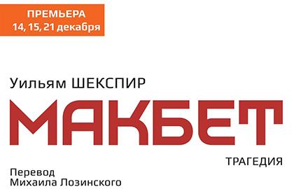 «Макбет» - премьера в Театре на Малой Бронной!