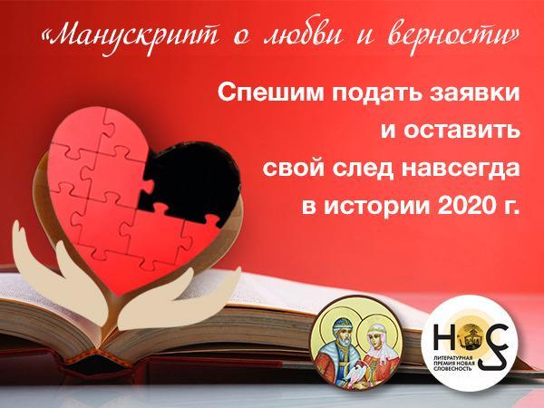 Писательская организация объявила набор в серию о любви и верности