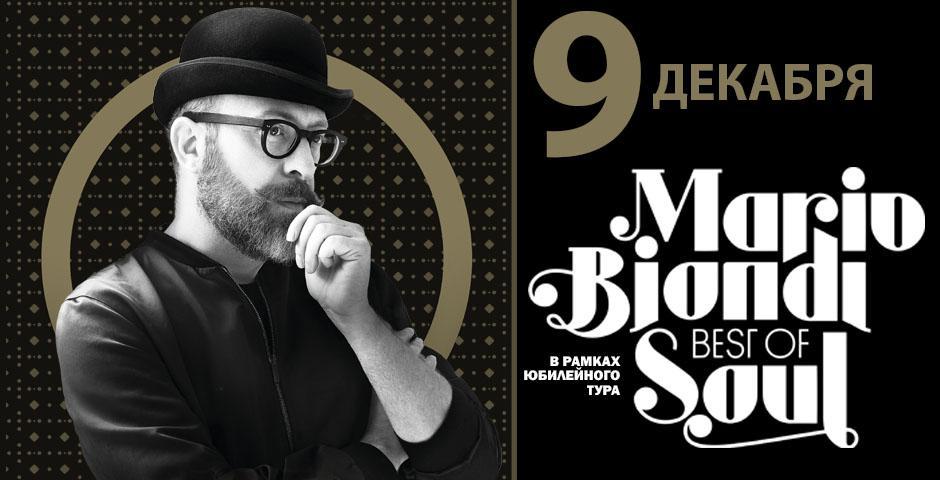 Король итальянского соула выступит в Москве!