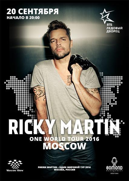 Рикки Мартин в Москве, в рамках мирового тура  «One World Tour»