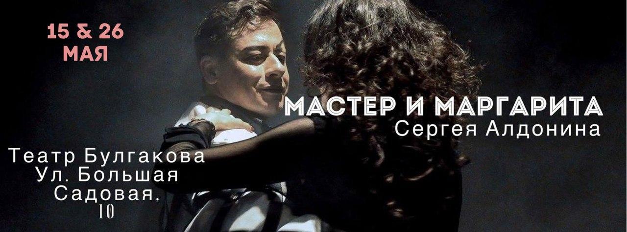 Спектакль «Мастер и Маргарита» на сцене театра им. М.А. Булгакова