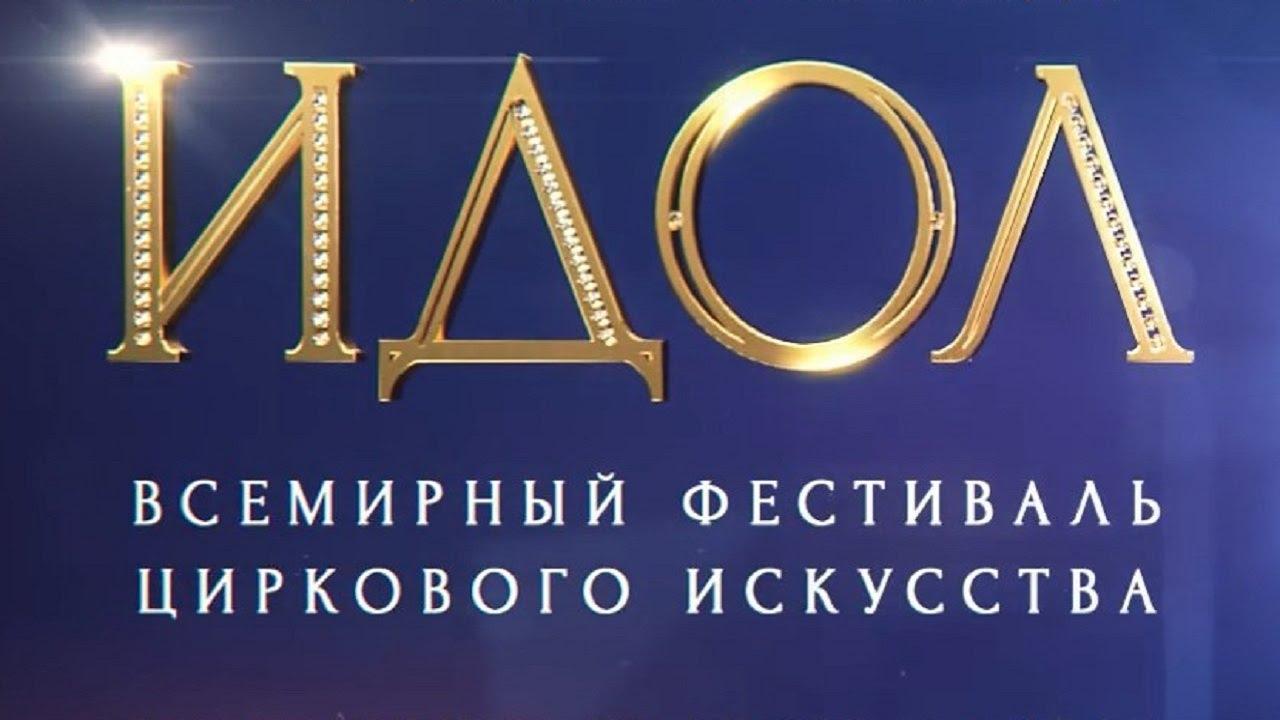 В цирк на проспекте Вернадского придёт «ИДОЛ»